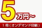 1冊5万円から(オンデマンド印刷)