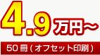 50冊4.9万円から(オフセット印刷)