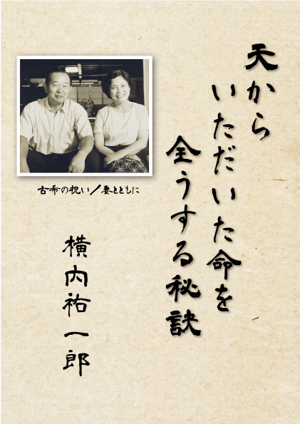 横内祐一郎先生(フジゲン会長:新老人の会_信州支部代表) 個人史