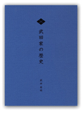 武田家の歴史